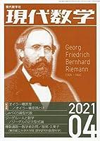現代数学 2021年 04 月号 [雑誌]