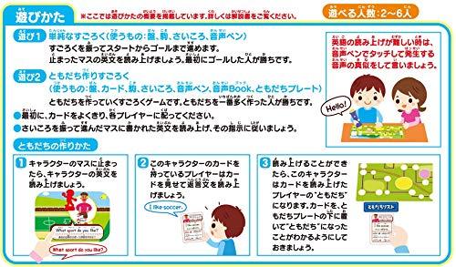 くもんしゃべって学べる!英会話すごろくKES-10