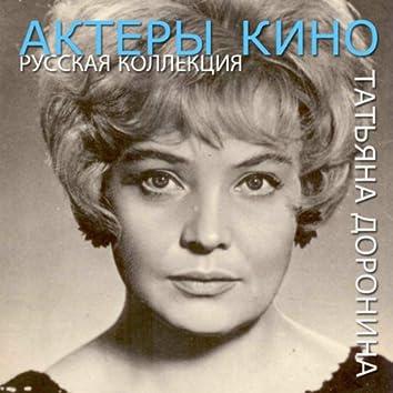 Movie Actors. Russian Collection. Tatiana Doronina