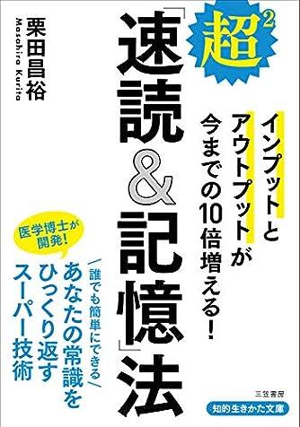 超2「速読&記憶」法 (知的生きかた文庫)