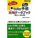 toto予想 攻略データブック(2016年対応版): toto予想に必要な基本データが丸わかり!
