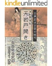 コトタマと天岩戸開き: 古事記は言霊の暗号 (えみため文庫)