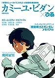 カミーユ・ビダン×ぴあ (ぴあMOOK)