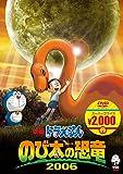 映画ドラえもん のび太の恐竜 2006【映画ドラえもんスーパープライス商品】[DVD]