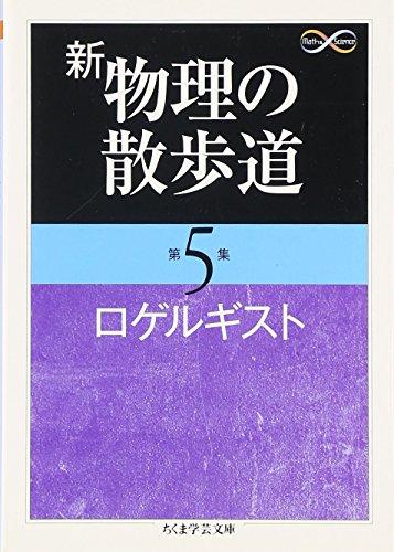 新 物理の散歩道〈第5集〉 (ちくま学芸文庫)