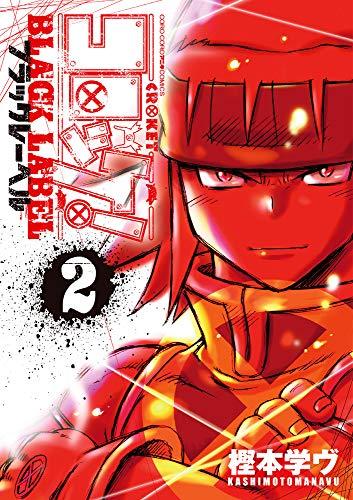コロッケ! BLACK LABEL (2) (てんとう虫コミックススペシャル)