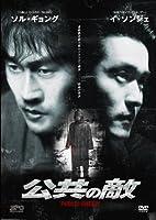 公共の敵 【韓流Hit ! 】 [DVD]