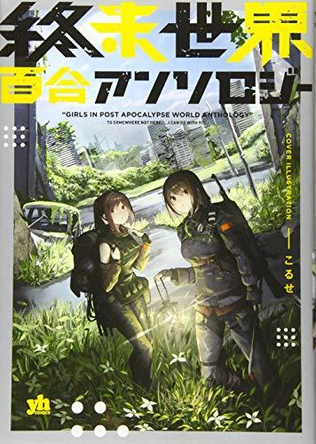終末世界百合アンソロジー (百合姫コミックス)の詳細を見る
