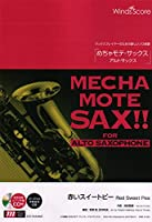 WMS-19-5 ソロ楽譜 めちゃモテサックス~アルトサックス~ 赤いスイートピー [ゴージャス伴奏音源収録] (サックスプレイヤーのための新しいソロ楽譜)