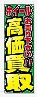 のぼり旗 ホイール 高価買取 お売り下さい (W600×H1800)リサイクル
