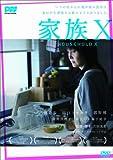 家族X [DVD] image
