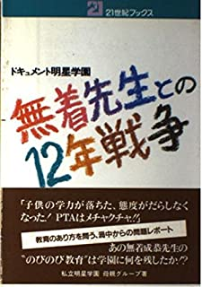無着先生との12年戦争―ドキュメント明星学園 (21世紀ブックス)