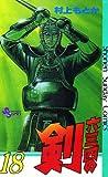 六三四の剣(18) (少年サンデーコミックス)
