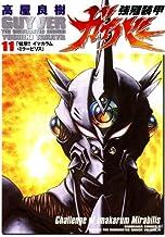 表紙: 強殖装甲ガイバー(11) (角川コミックス・エース)   高屋 良樹