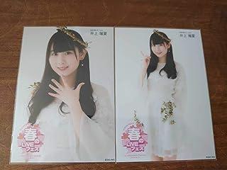 AKB48グループ 春のLIVEフェス SKE48 チームS【井上瑠夏】セミコンプ...