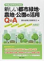 新しい都市緑地・農地・公園の活用Q&A〈平成29年改正対応〉