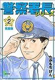 警察署長シリーズ 完全版 2 (文春デジタル漫画館)