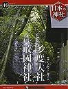 日本の神社 46号  多度大社・敢國神社   分冊百科