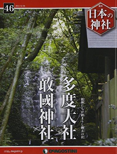 日本の神社 46号 (多度大社・敢國神社) [分冊百科]