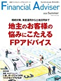 FinancialAdviser(ファイナンシャル・アドバイザー) 2020年夏号 (2020-05-20) [雑誌]