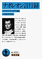 ナポレオン言行録 (岩波文庫 青 435-1)
