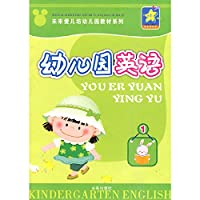 Kindergarten English 1 (attached the CD-ROM)