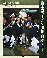 宮本常一とあるいた昭和の日本〈7〉近畿〈1〉 (あるくみるきく双書)