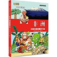 Dinosaur Jr. Catcher cartoon house Duri Africa World Adventures 7: Master Ji Tong and black continent(Chinese Edition)