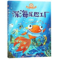 The Tail Factor in the Ocean (Full-Length Inspiring Fairy Tale of Shu YU) (Chinese Edition)