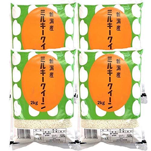 受注精米|令和2年産|新潟県産ミルキークイーン| (精米8kg(2kgx4袋))