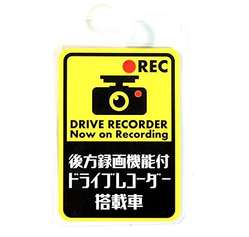 後方録画ドライブレコーダー搭載 サイン 吸盤内貼りタイプ 防犯プレート ステッカー
