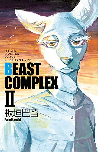 BEAST COMPLEX II (少年チャンピオン・コミックス)の詳細を見る