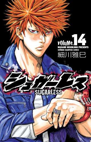 シュガーレス 14 (少年チャンピオン・コミックス)の詳細を見る