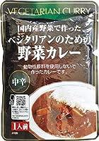 桜井  レトルト・ベジタリアンのための野菜カレー 200g  8個