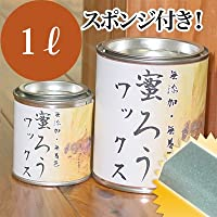 [A] 蜜ろうワックス [1L] (蜜ろうワックス[1L]・専用スポンジ・缶オープナー)