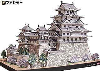 ★ペーパークラフト 日本名城シリーズ1/300 姫路城+『姫路城拡張キット』セット