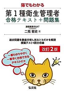 猫でもわかる第1種衛生管理者合格テキスト+問題集 (国家・資格シリーズ 417)