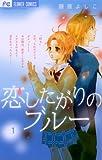 恋したがりのブルー(1) (フラワーコミックス)