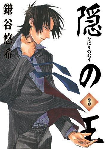 隠の王 3巻 (デジタル版Gファンタジーコミックス)