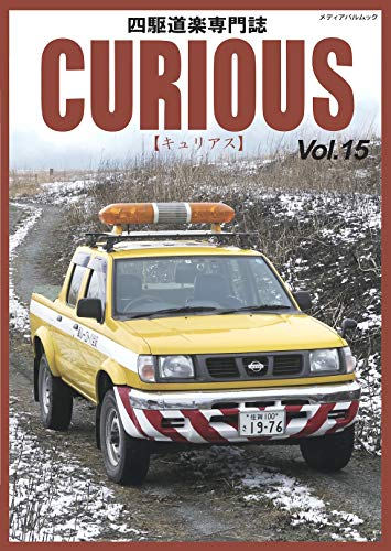CURIOUS(キュリアス)Vol.15 (メディアパルムック) - キュリアス編集室