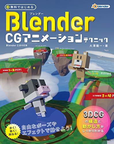 無料ではじめるBlender CGアニメーションテクニック ~3DCGの構造と動かし方がしっかりわかる【Blender 2.8対応版】