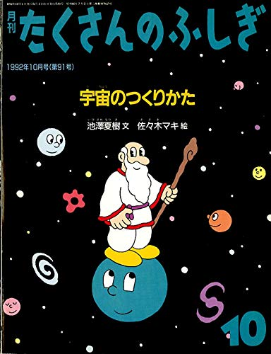 宇宙のつくりかた (月刊たくさんのふしぎ1992年10月号)