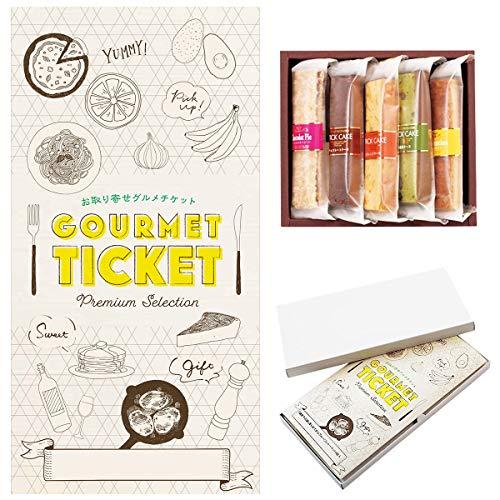 【 お取り寄せ グルメ チケット 】( 引換券 ・ ギフト券 ) AKIYAMA スティックケーキ 5本