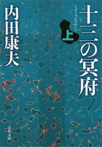 十三の冥府(上) (文春文庫) - 内田 康夫