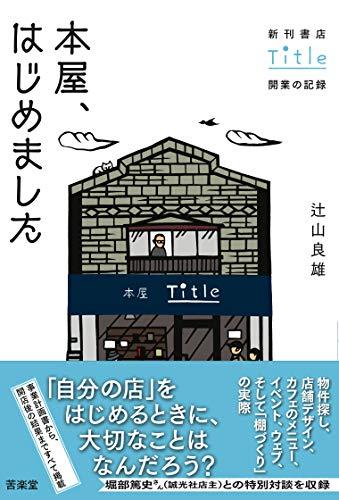 本屋、はじめました: 新刊書店Title開業の記録の詳細を見る