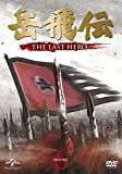 岳飛伝 -THE LAST HERO- DVD-SET6[DVD]