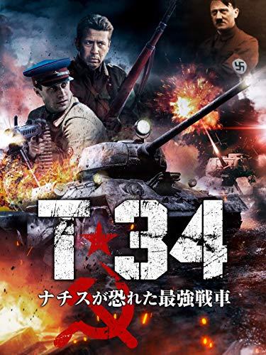 T-34 ナチスが恐れた最強戦車(字幕版)
