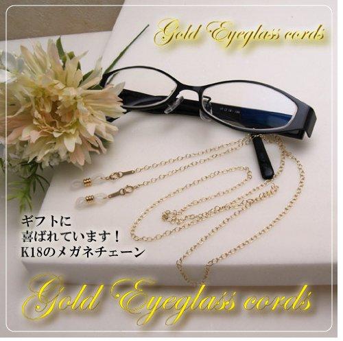 超セレブ 金の メガネチェーン K18 ネックレスにもなる 2WAY 眼鏡 チェーン めがねチェーン 風水カラー 金 ゴールド ケース付き