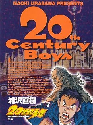 20世紀少年―本格科学冒険漫画 (7) (ビッグコミックス)