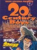 20世紀少年: 真実 (7) (ビッグコミックス)